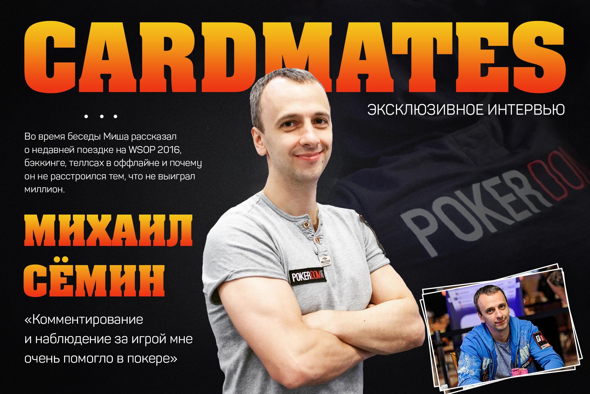 Михаил Сёмин:  «Комментирование и наблюдение за игрой мне очень помогло в покере»