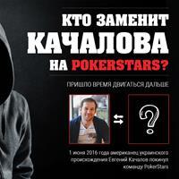 Кто заменит Качалова на PokerStars?