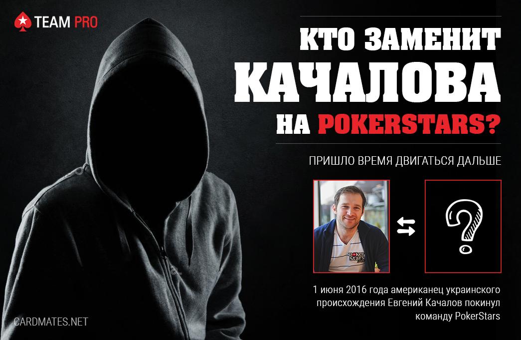 Качалов PokerStars