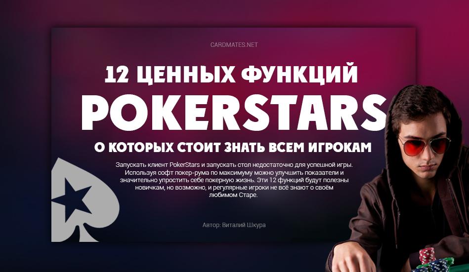 12 ценных функций PokerStars, о которых стоит знать всем игрокам
