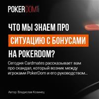 Что мы знаем про ситуацию с бонусами на PokerDom?