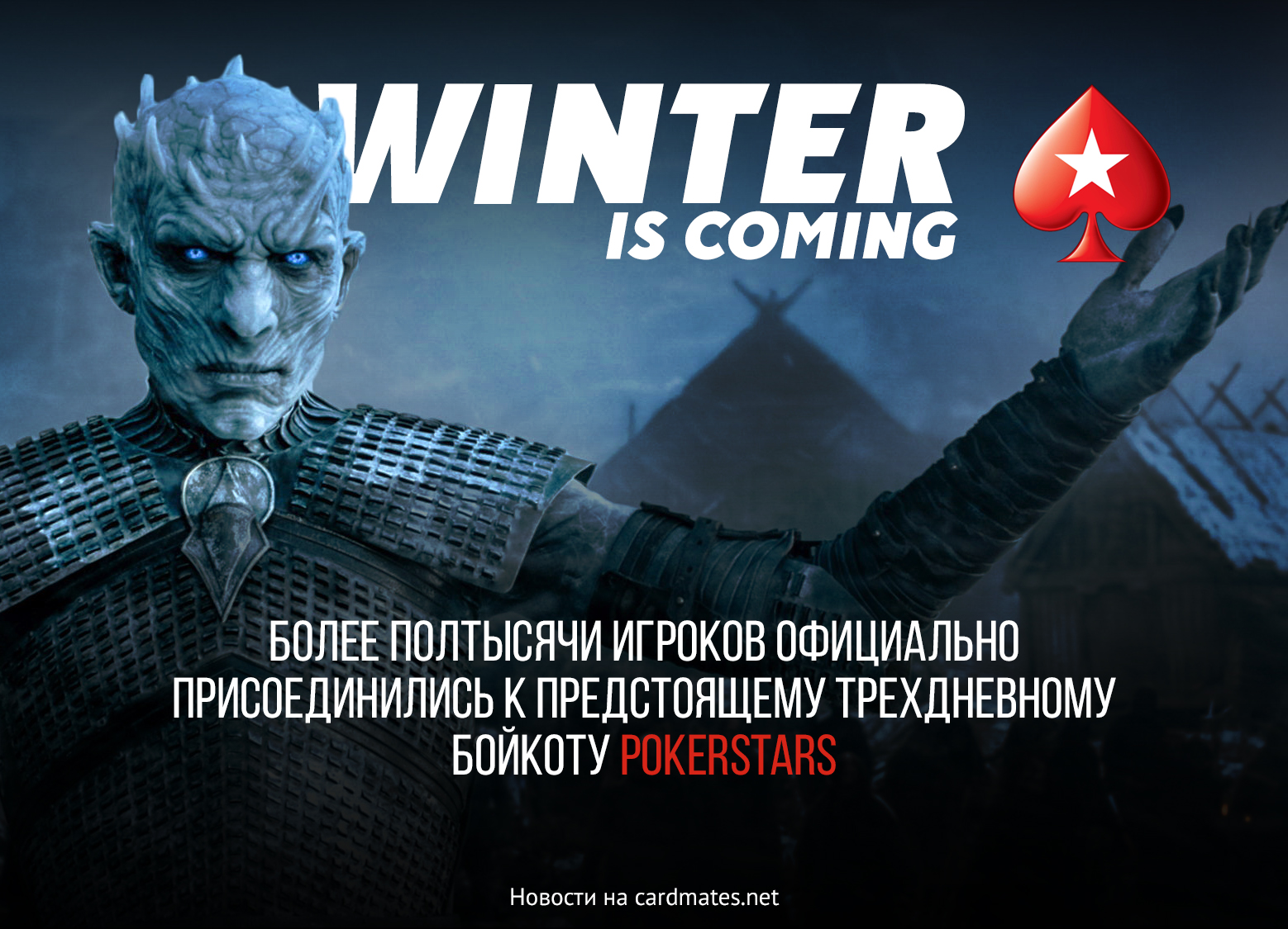 Winter is coming. Бойкот PokerStras