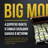 4 дорогих факта о самых больших банках в истории