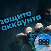 Как защитить аккаунт в сети 888 от взлома