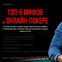 Топ-5 мифов об онлайн-покере