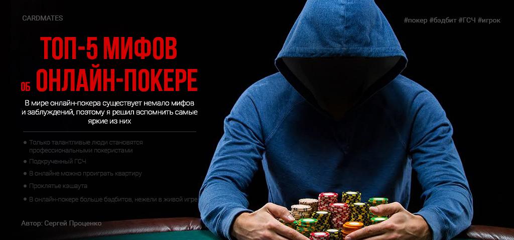 В онлайн покер проигрывают играть в игровые автоматы бесплатно без рет