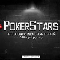 PokerStars подтвердили изменения в своей VIP-программе