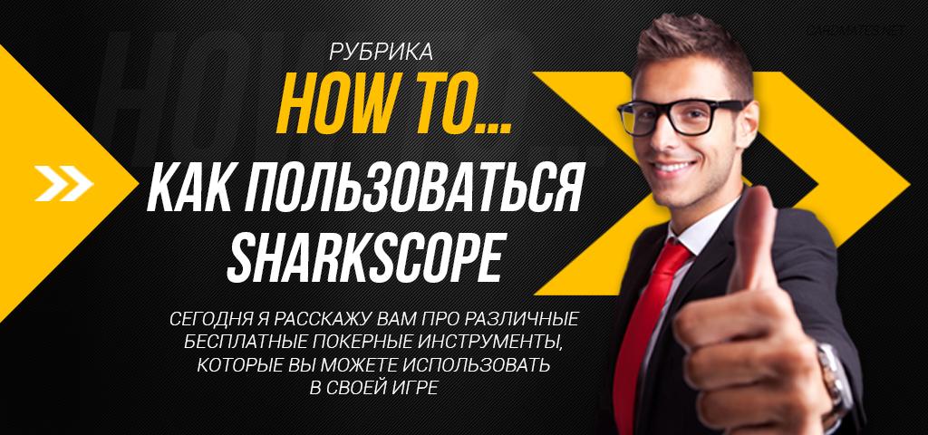 SharkScope 2019