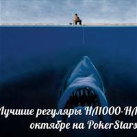 Лучшие регуляры НЛ1000-НЛ5000 в октябре на PokerStars
