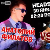 Результат поединка Анатолий Филатов vs Билл Перкинс