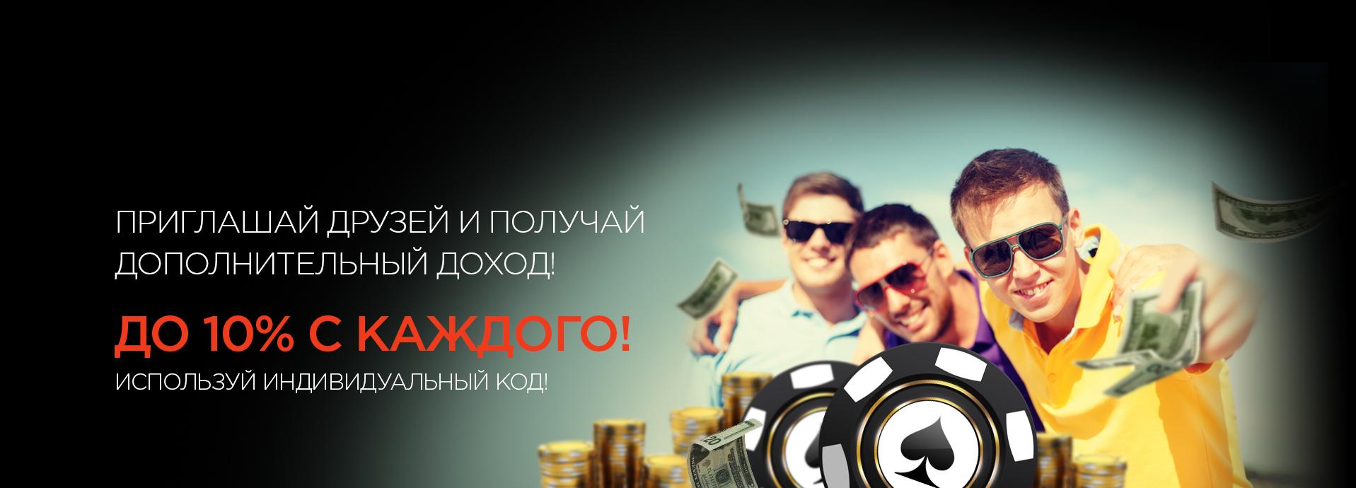 Пригласи друзей и получай доход от их игры на РуПокер