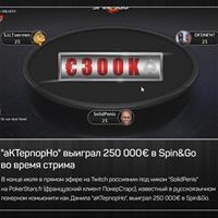 """Самые обсуждаемые новости покера в 2016 году: """"aKTepnopHo"""" выиграл 250 000€ в Spin&Go во время стрим"""