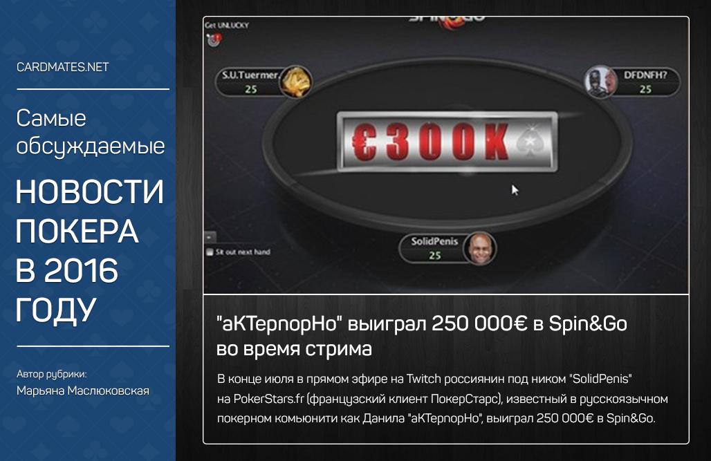 """Самые обсуждаемые новости покера в 2016 году: """"aKTepnopHo"""" выиграл 250 000€ в Spin&Go во время стрима"""