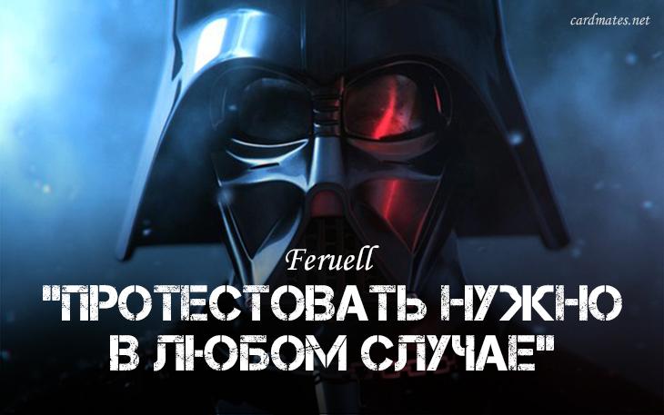 Feruell: «Протестовать нужно в любом случае»