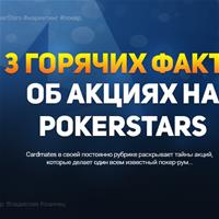 3 горячих факта об акциях на PokerStars