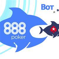 888 переманивают игроков с PokerStars