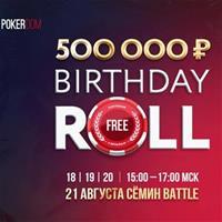500 000 рублей в праздничных фрироллах от PokerDom