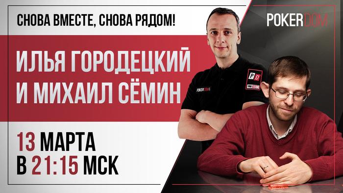 Михаил Сёмин и Илья Городецкий проведут совместный стрим