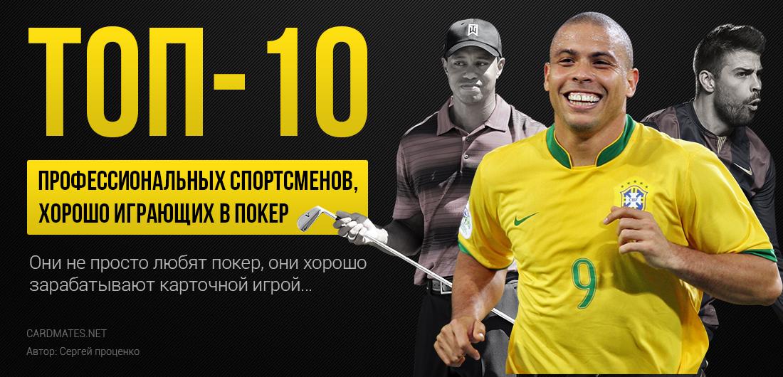Топ-10 профессиональных спортсменов, хорошо играющих в покер